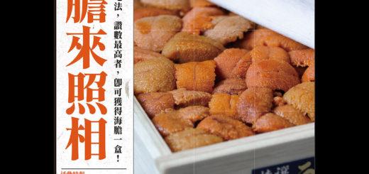 東街日本料理「甘膽來照相」第一屆海膽攝影大賽