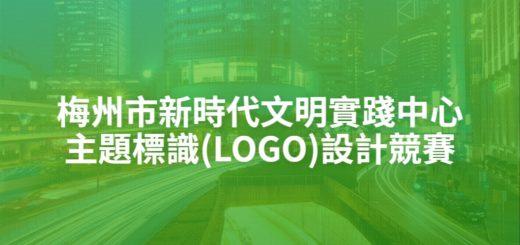 梅州市新時代文明實踐中心主題標識(LOGO)設計競賽