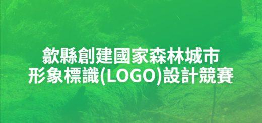 歙縣創建國家森林城市形象標識(LOGO)設計競賽