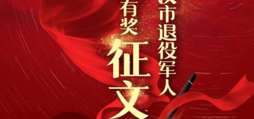 武漢市退役軍人徵文比賽