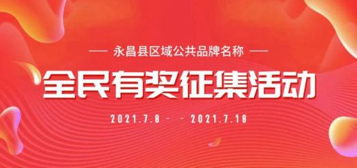 永昌縣區域公共品牌名稱、LOGO設計競賽