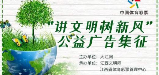 江西全民「講文明.樹新風」公益廣告徵集