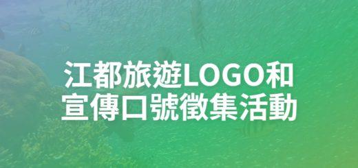 江都旅遊LOGO和宣傳口號徵集活動