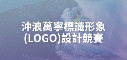沖浪萬寧標識形象(LOGO)設計競賽