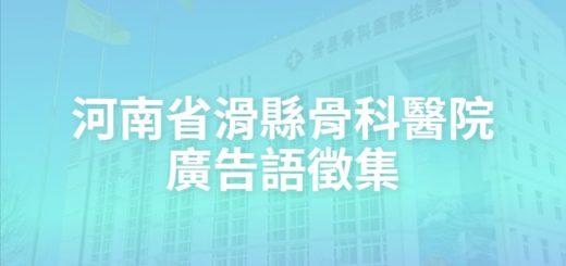 河南省滑縣骨科醫院廣告語徵集