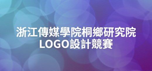浙江傳媒學院桐鄉研究院LOGO設計競賽