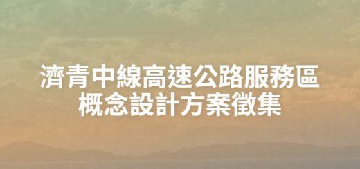 濟青中線高速公路服務區概念設計方案徵集