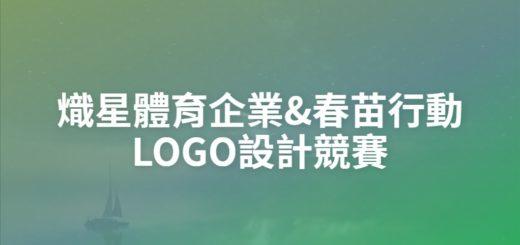 熾星體育企業&春苗行動LOGO設計競賽