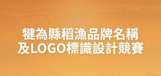 犍為縣稻漁品牌名稱及LOGO標識設計競賽