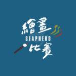 目洋人 Seapherd 繪畫比賽