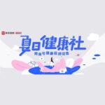 網易號「夏日健康社」視頻徵集