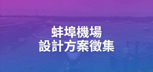 蚌埠機場設計方案徵集