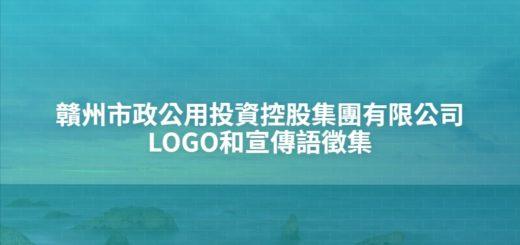 贛州市政公用投資控股集團有限公司LOGO和宣傳語徵集