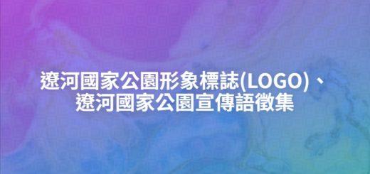 遼河國家公園形象標誌(LOGO)、遼河國家公園宣傳語徵集