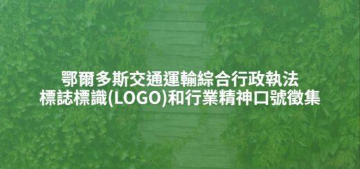 鄂爾多斯交通運輸綜合行政執法標誌標識(LOGO)和行業精神口號徵集
