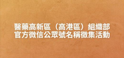 醫藥高新區(高港區)組織部官方微信公眾號名稱徵集活動