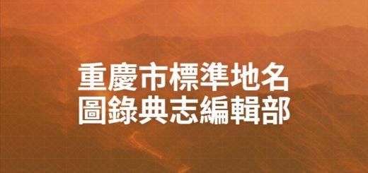 重慶市標準地名圖錄典志編輯部