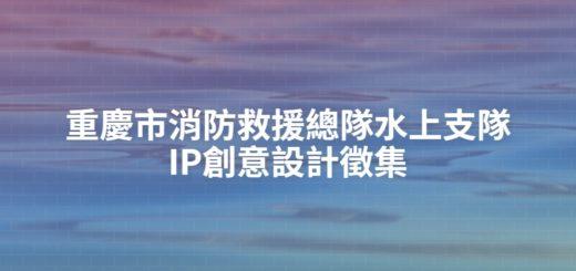 重慶市消防救援總隊水上支隊IP創意設計徵集
