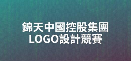 錦天中國控股集團LOGO設計競賽