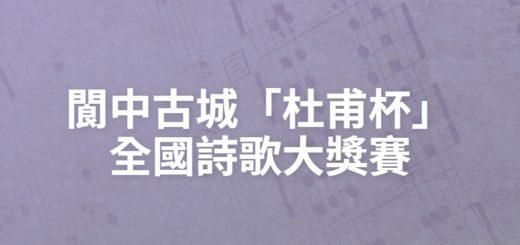 閬中古城「杜甫杯」全國詩歌大獎賽