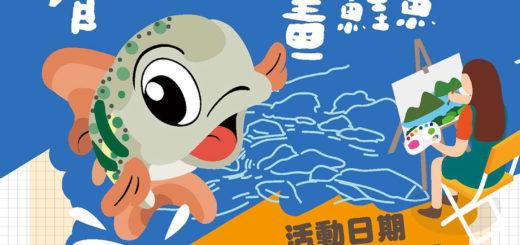 雪霸國家公園「看見雪霸畫鮭魚」創意繪畫暨感想比賽