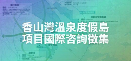 香山灣溫泉度假島項目國際咨詢徵集