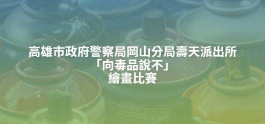 高雄市政府警察局岡山分局壽天派出所「向毒品說不」繪畫比賽