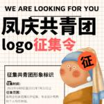 鳳慶共青團形象標識(LOGO)及名稱徵集