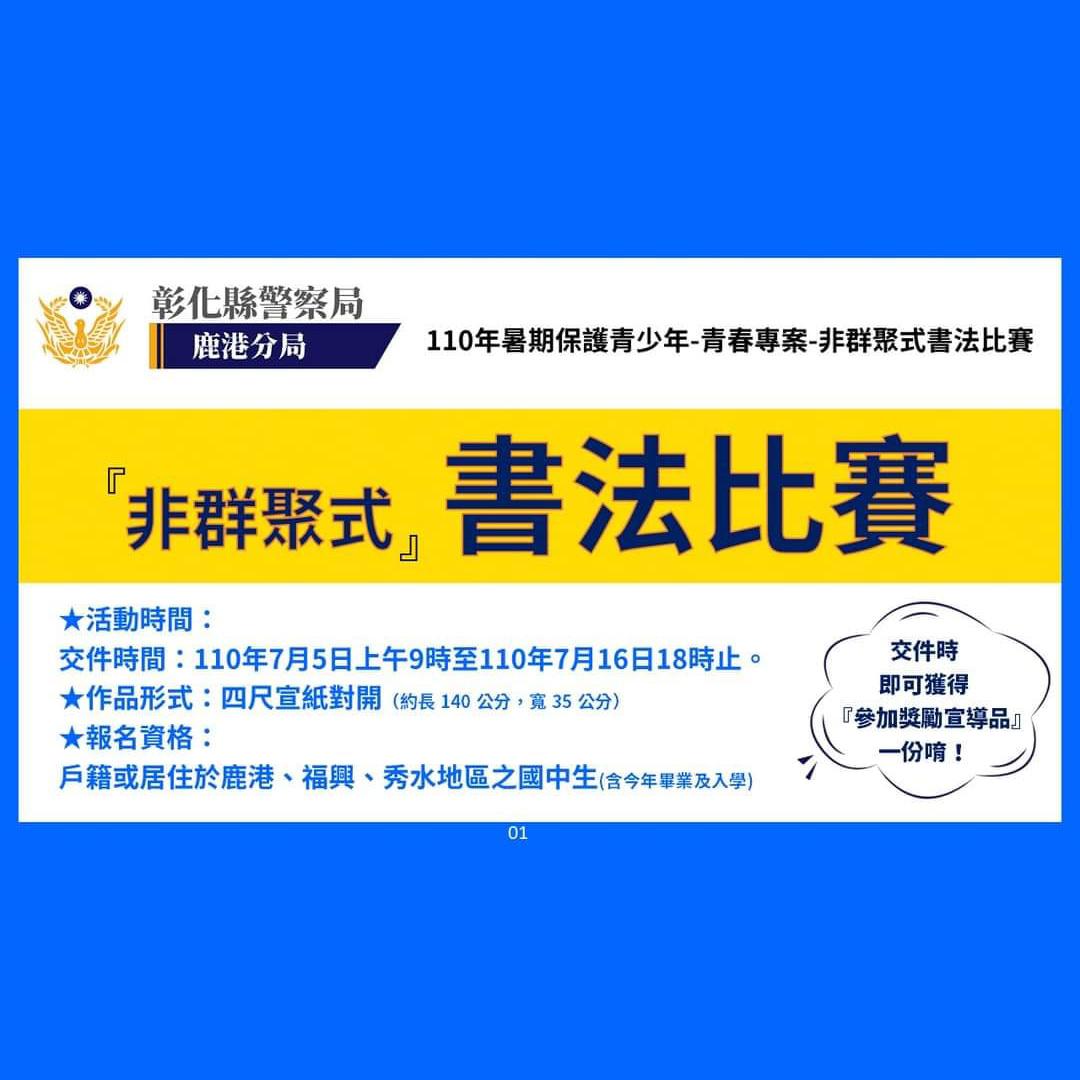 鹿港分局110年「暑期保護青少年.青春專案」非群聚式書法比賽