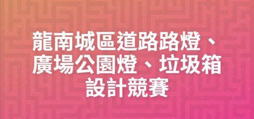 龍南城區道路路燈、廣場公園燈、垃圾箱設計競賽