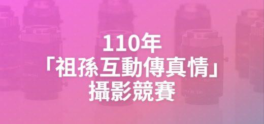 110年「祖孫互動傳真情」攝影競賽