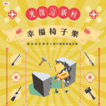 110年光復新村青創基地「幸福椅子樂」創意設計徵件