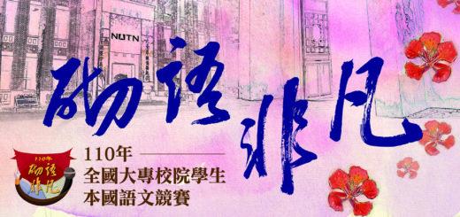 110年全國大專校院學生本國語文競賽