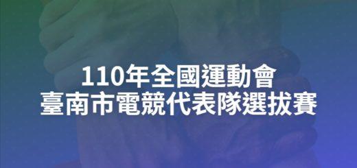 110年全國運動會臺南市電競代表隊選拔賽