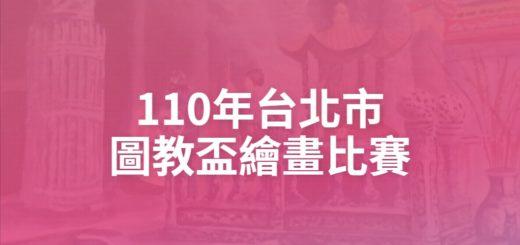 110年台北市圖教盃繪畫比賽