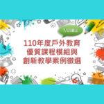 110年度優質課程模組與創新教學案例徵選