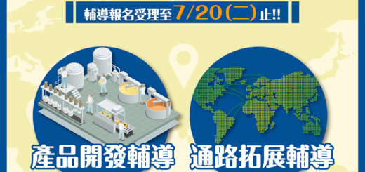 110年度臺灣餐飲服務輸出拓展計畫.產品開發與通路拓展輔導