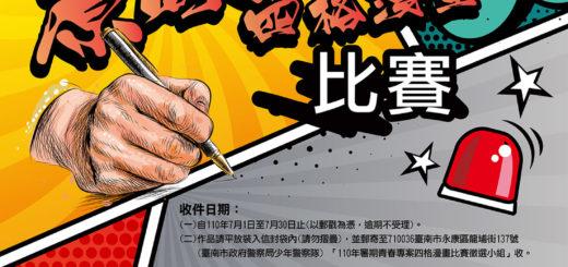 110年暑期保護青少年「青春專案」原創手繪四格漫畫比賽