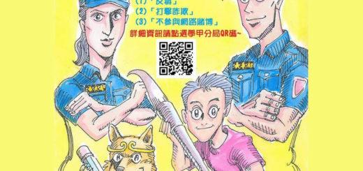 110年暑期保護青少年青春專案「青春畫一夏」繪畫比賽