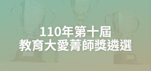 110年第十屆教育大愛菁師獎遴選