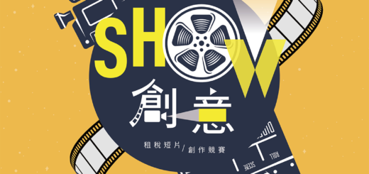 110年結合統一發票推行辦理「SHOW 創意」租稅短片創作競賽