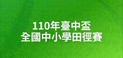 110年臺中盃全國中小學田徑賽