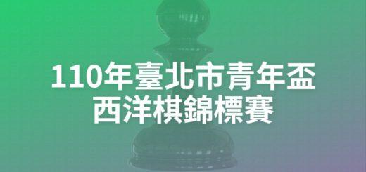110年臺北市青年盃西洋棋錦標賽