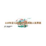110年臺灣品牌國際賽網路人氣票選