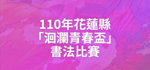 110年花蓮縣「洄瀾青春盃」書法比賽