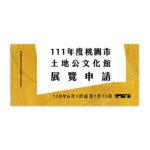 111年度桃園市土地公文化館展覽申請