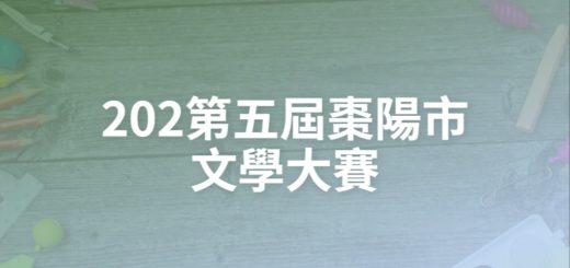 202第五屆棗陽市文學大賽