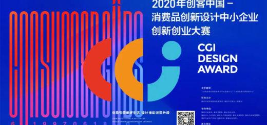 2020年「創客中國」消費品創新設計中小企業創新創業大賽