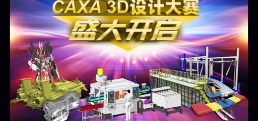 2020第八屆 CAXA 3D 設計大賽