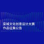 2021「三蘇祖籍.味道之城」石家莊市欒城區文化創意設計大賽